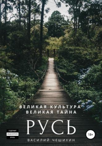 Василий Чешихин, Русь