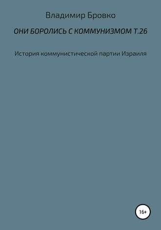 Владимир Бровко, Они боролись с коммунизмом. Т. 26