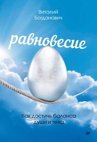 Виталий Богданович, Равновесие. Как достичь баланса души и тела