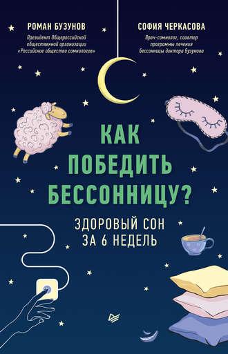 Роман Бузунов, София Черкасова, Как победить бессонницу? Здоровый сон за 6 недель