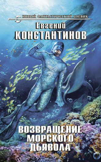 Евгений Константинов, Возвращение морского дьявола