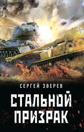 Сергей Зверев, Стальной призрак