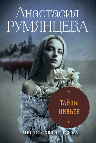 Анастасия Румянцева, Тайны Вивьен