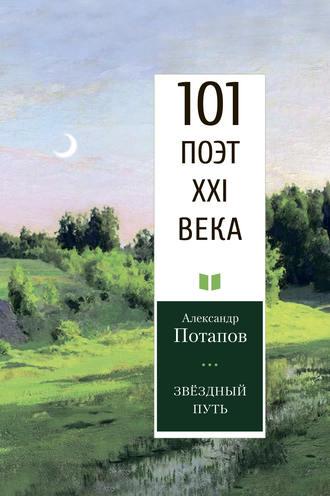 Александр Потапов, Звёздный путь