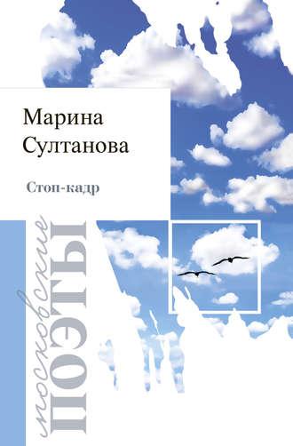 Марина Султанова, Стоп-кадр