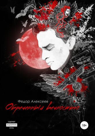 Алексей Федоренко ( Федор Алексеев), Обреченный вечностью