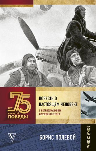Борис Полевой, Повесть о настоящем человеке. С непридуманными историями героев
