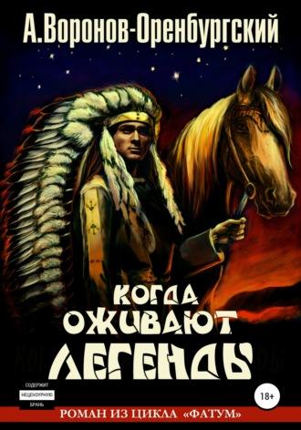 Андрей Воронов-Оренбургский, Квазинд. Том первый. Когда оживают легенды