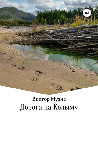 Виктор Музис, Дорога на Колыму