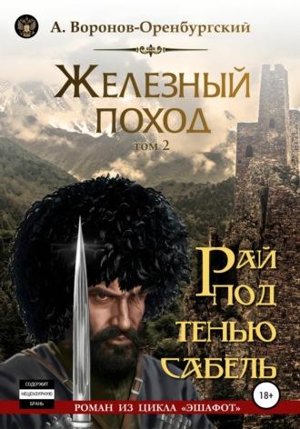 Андрей Воронов-Оренбургский, Железный поход. Том второй. Рай под тенью сабель