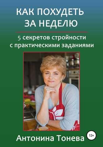 Антонина Тонева, Как похудеть за неделю. 5секретов стройности с практическими заданиями