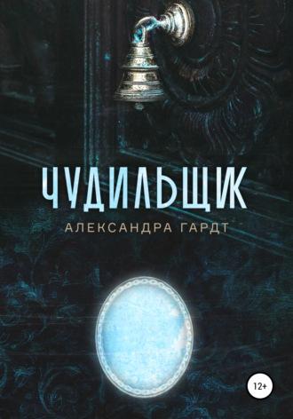 Александра Гардт, Чудильщик