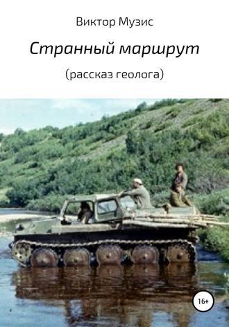Виктор Музис, Странный маршрут