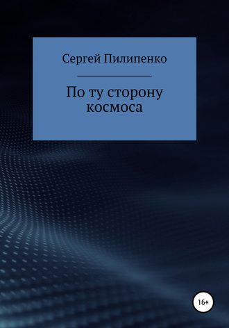 Сергей Пилипенко, По ту сторону космоса