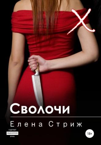 Елена Стриж, Сволочи