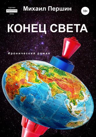 Михаил Першин, Конец света