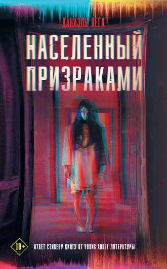 Даниэль Вега, Населенный призраками