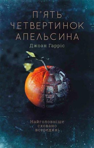 Джоан Гарріс, П'ять четвертинок апельсина