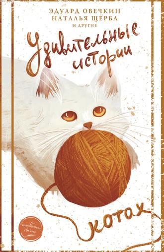 Сборник, Евгения Полянина, Удивительные истории о котах