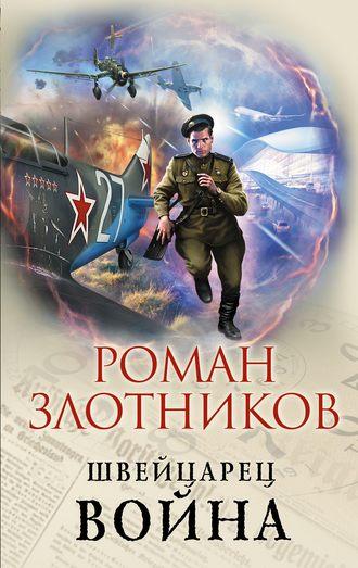 Роман Злотников, Швейцарец. Война