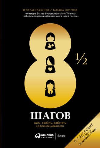 Ярослав Глазунов, Татьяна Димитрова, 8½ шагов