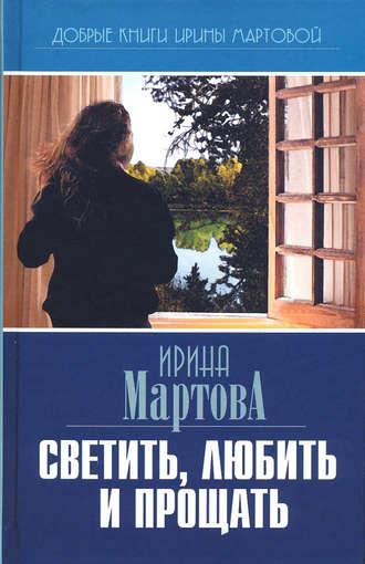 Ирина Мартова, Светить, любить и прощать