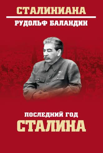 Рудольф Баландин, Последний год Сталина