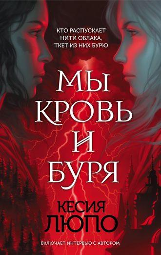 Кесия Люпо, Мы – кровь и буря