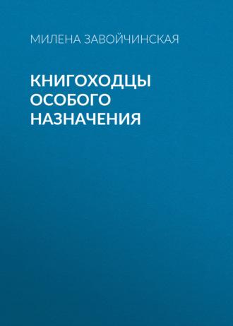 Милена Завойчинская, Высшая школа библиотекарей. Книгоходцы Особого Назначения
