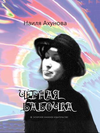 Наиля Ахунова, Чёрная бабочка