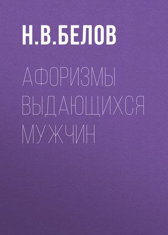 Николай Белов, Афоризмы выдающихся мужчин
