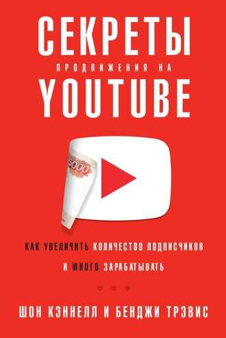 Бенджи Трэвис, Шон Кэннелл, Секреты продвижения на YouTube