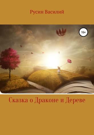Василий Русин, Сказка о Драконе и Дереве