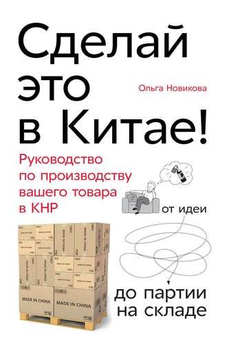 Ольга Новикова, Сделай это в Китае!