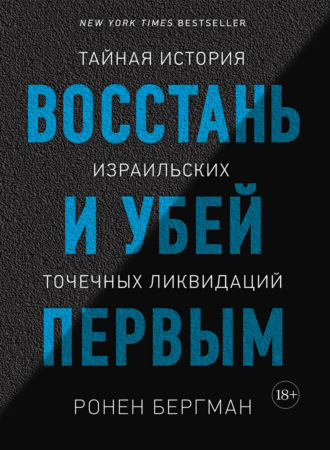 Ронен Бергман, Восстань и убей первым. Тайная история израильских точечных ликвидаций