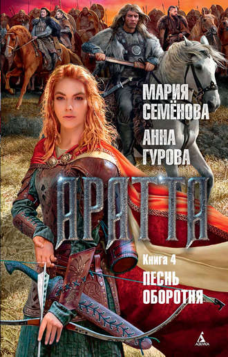 Мария Семёнова, Анна Гурова, Аратта. Книга 4. Песнь оборотня