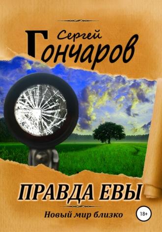 Сергей Гончаров, Правда Евы