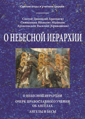 Архиепископ Василий (Кривошеин), Дионисий Ареопагит, О небесной иерархии