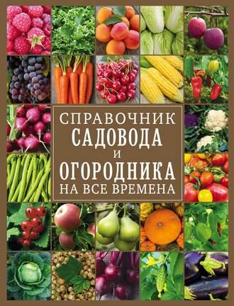 О. Крылова, Справочник садовода и огородника на все времена