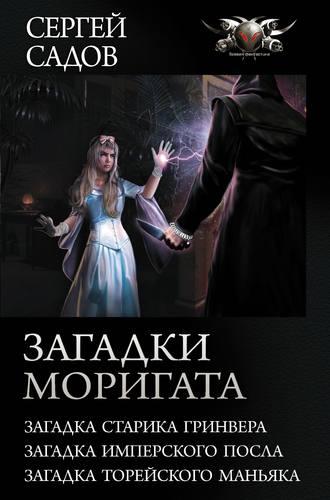 Сергей Садов, Загадки Моригата