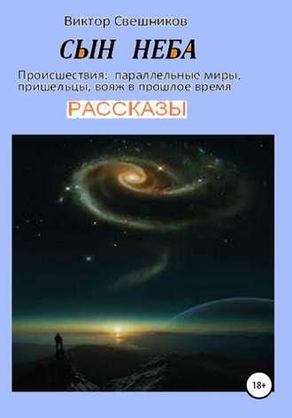 Виктор Свешников, Сын неба