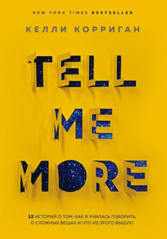 Келли Корриган, Tell me more. 12 историй о том, как я училась говорить о сложных вещах и что из этого вышло