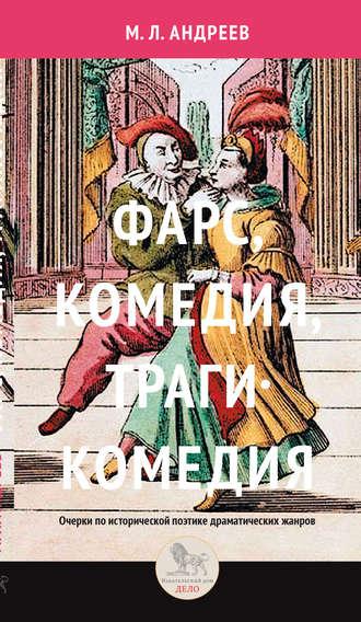 Михаил Андреев, Фарс, комедия, трагикомедия. Очерки по исторической поэтике драматических жанров