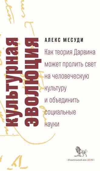 Алекс Месуди, Культурная эволюция. Как теория Дарвина может пролить свет на человеческую культуру и объединить социальные науки