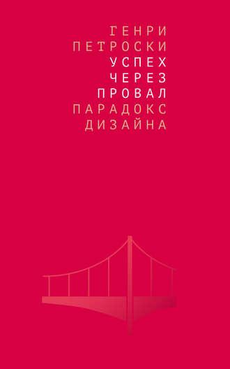 Генри Петроски, Успех через провал: парадокс дизайна