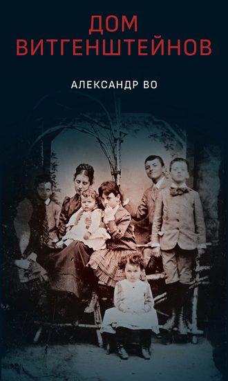 Александр Во, Дом Витгенштейнов. Семья в состоянии войны