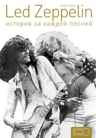 Крис Уэлш, Led Zeppelin. История за каждой песней