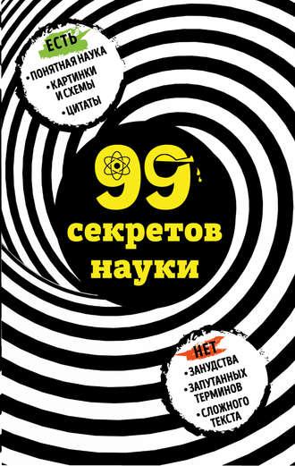 Наталья Сердцева, 99 секретов науки
