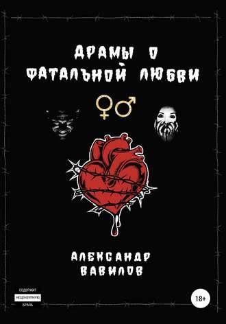 Александр Вавилов, Драмы о фатальной любви