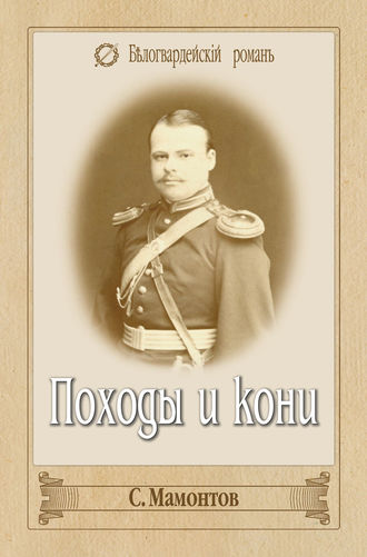 Сергей Мамонтов, Походы и кони